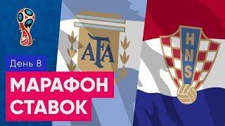 ЧМ 2018 Аргентина - Хорватия Франция - Перу Обзор и прогноз на футбол 21.06.2018