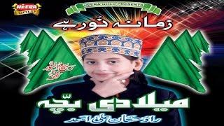 Rao Hassan Asad - Zamana Noor Hai - Latest Rabil Ul Awal Album 1436