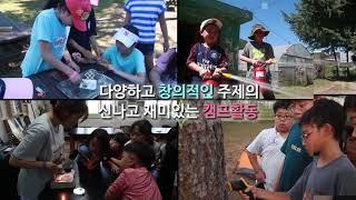 [2020년 한생연 주말테마캠프]