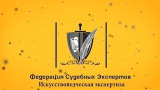 Искусствоведческая экспертиза // Использование герба в товарном знаке(фсэ #экспертиза #эксперт #искусствоведческая_экспертиза #геральдическая_экспертиза НП