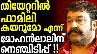 Mohanlal Was Very Tensed During the Release of This Movie
