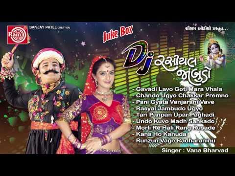 DJ Rasiyal Jambudo-Remix ||Vana Bharvad ||Superhit Gujarati Dj Titoda