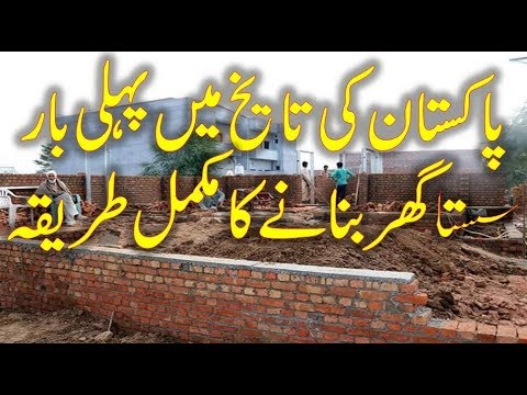 how to build house in pakistan | House Construction Pakistan