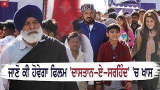Dastaan E Sirhind   On Location Shoot   Yograj Singh   Gurpreet Ghuggi   Bollywood Tadka Punjabi