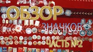 Обзор моей коллекции Советских значков. Часть вторая. Значки с гербами и городами.