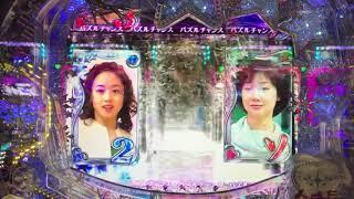 冬のソナタ リメンバー 激アツ 7テン 赤保留.