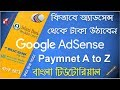 Google Adsense Payment A to Z Bangla Tutorial | How to Withdraw Money from AdSense
