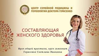 Составляющая женского здоровья