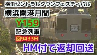 【回9433M】~横浜開港月間Y159記念列車 HM付で返却回送~