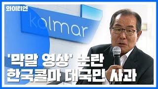 한국콜마 39막말 영상39 사과했지만불매 운동 확산  …