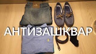 видео Как одеваться полным мужчинам