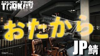 【EFT】プレイヤーを倒しながらお宝脱出【Escape from Tarkov|タルコフ】...