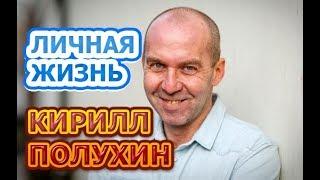 Кирилл Полухин - биография, жена, дети. Актер сериала Канцелярская крыса. Большой передел