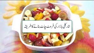 Anarkali Fruit Chaat Recipe In Urdu انار کلی بازار کی فروٹ چاٹ | Dessert Recipes