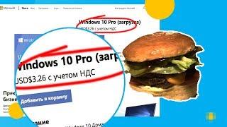 Лицензионная Windows 10 по цене бургера за $3.26