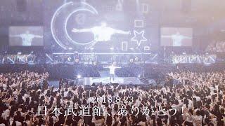 天月-あまつき- 日本武道館ワンマンライブ『Loveletter from moon』ダイジェスト映像 thumbnail