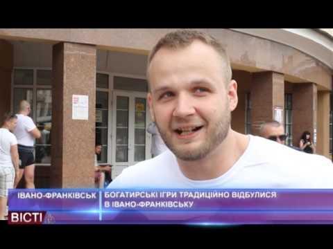 Богатирські ігри традиційно відбулися в Івано-Франківську
