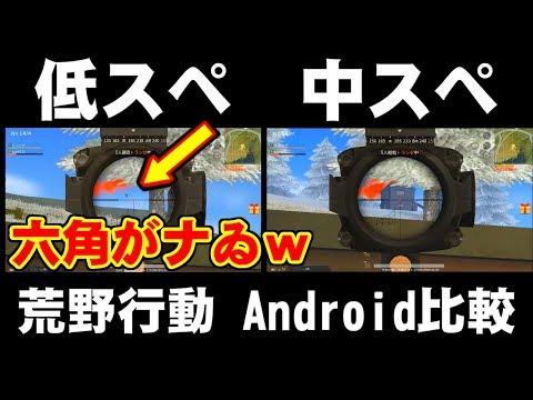 [荒野行動] Android同士の描画比較 [KNIVES OUT]