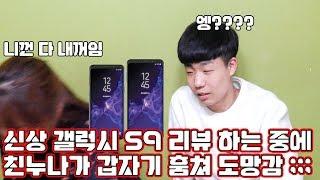 신상 갤럭시 S9 리뷰하는중에 하나누나가 갑자기 훔쳐 도망감...[갤럭시 S9리뷰]DongDongE김동현