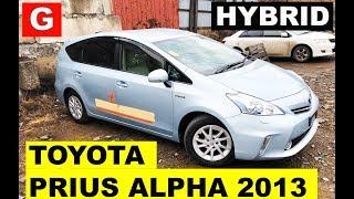 Авто из Японии - Обзор TOYOTA PRIUS ALPHA ZVW41W 2013 года с аукциона Японии