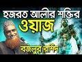 New Bangla Waz Bazlur Rashid 2017 || Islamic Waz Mahfil – Waz Tv video