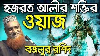 New Bangla Waz Bazlur Rashid 2017 || Islamic Waz Mahfil – Waz TV