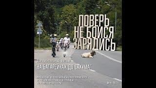 ''SUKHUM UCHUN BATAREYALAR BO'YICHA'', elektr transport vositasi bo'yicha.sayohat