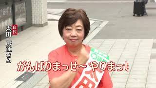 【選挙ステーション2019】大阪選挙区の顔ぶれ