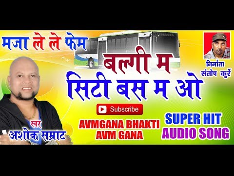 अशोक सम्राट-Cg Song-Balgi Bajar City Bus Ma Aabe-Ashok Samart-Chhattisgarhi Geet Video 2018-AVM