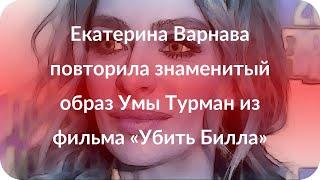Екатерина Варнава повторила знаменитый образ Умы Турман из фильма «Убить Билла»