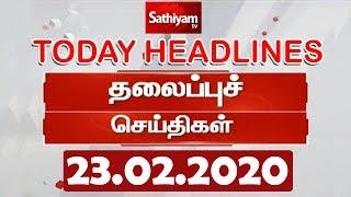 Today Headlines   23 Feb 2020   இன்றைய தலைப்புச் செய்திகள்   Tamil Headlines News   Tamil News