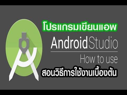 Android Studio สอนวิธีการใช้งานเบื้องต้น