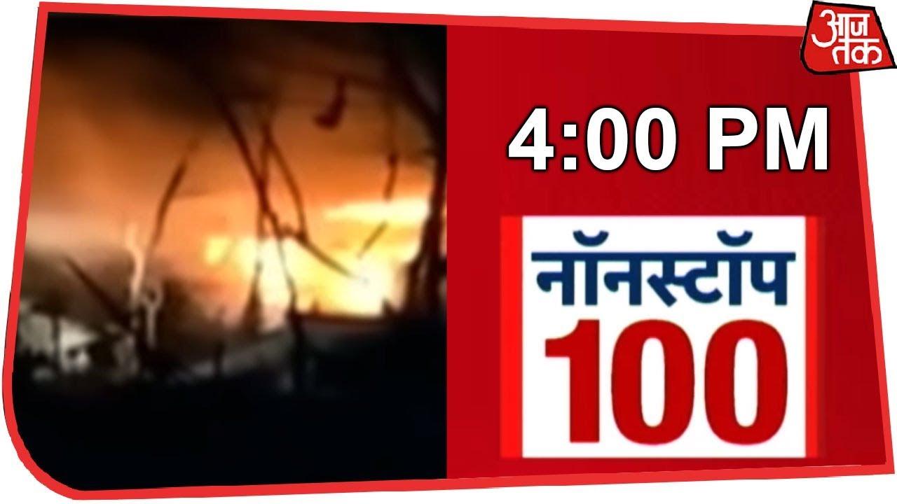 आज शाम की ताजा खबरें | News 100 Aajtak | December 9, 2018