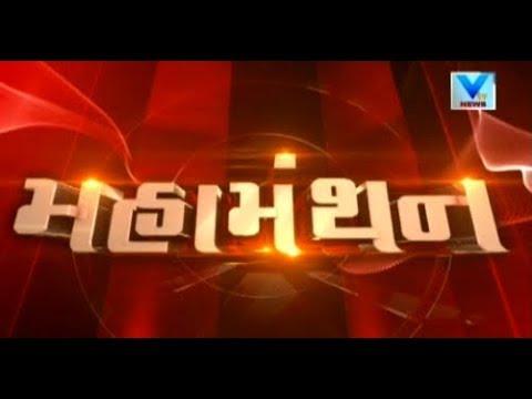 Mahamanthan: પોલીસ સહિત સરકારી અધિકારીઓએ ખાસ જોવા જેવી ચર્ચા, Debate on Surat Bitcoin Fraud case