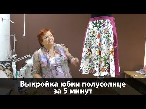 Юбка полусолнце выкройка за 5 минут Как сшить юбку полусолнце своими руками Мастер-класс по пошиву