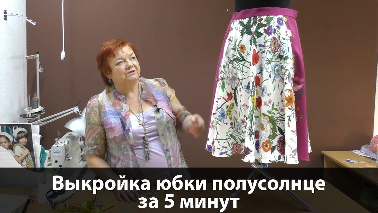 Полусолнце юбка ирина паукште