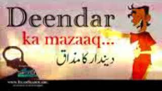 Download Video Deendar ka mazaaq    ┇ دین دار کا مذاق ┇  Deen  Ee1 MP3 3GP MP4