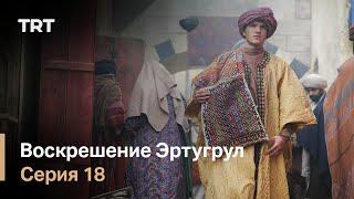 Воскрешение Эртугрул Сезон 1 Серия 18