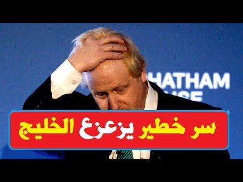 عااجل : وزير خارجية بريطانيا يكشف سر خطير عن حماس وعن الملك سلمان