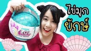 รีวิว L.O.L pearl surprise~ ตุ๊กตาเซอร์ไพรส์ในไข่มุกยักษ์! น่ารักเว่อร์วังอลังการ ♡