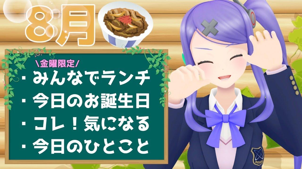 【8/7(金)】おねランチの時間だよ!【定期配信】