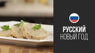 Фаршированная Рыба (Гефи́лте Фиш) || FOOD TV Новогоднее Меню 2015: Русский Новый Год!