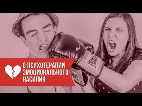 О психотерапии эмоционального насилия