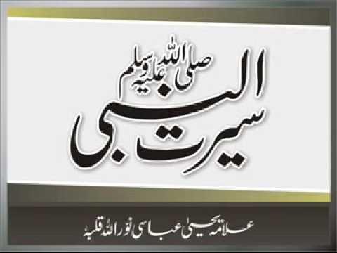 Allama Yahya Abbasi - Seerat un Nabi Sallallaho Alyhi Wasallam (21 Sep 1999)