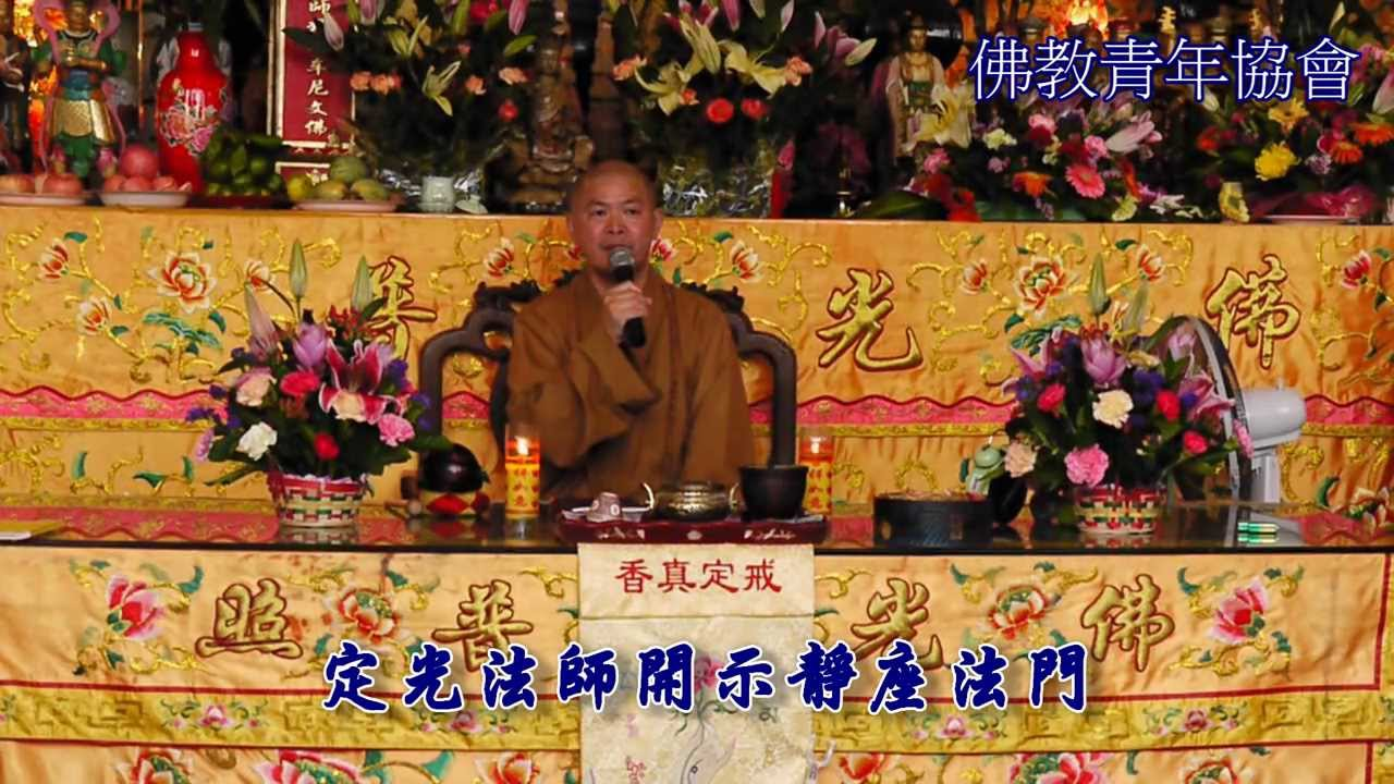 佛教青年協會華首臺古寺短期出家暨八關齋戒2013 2 - YouTube