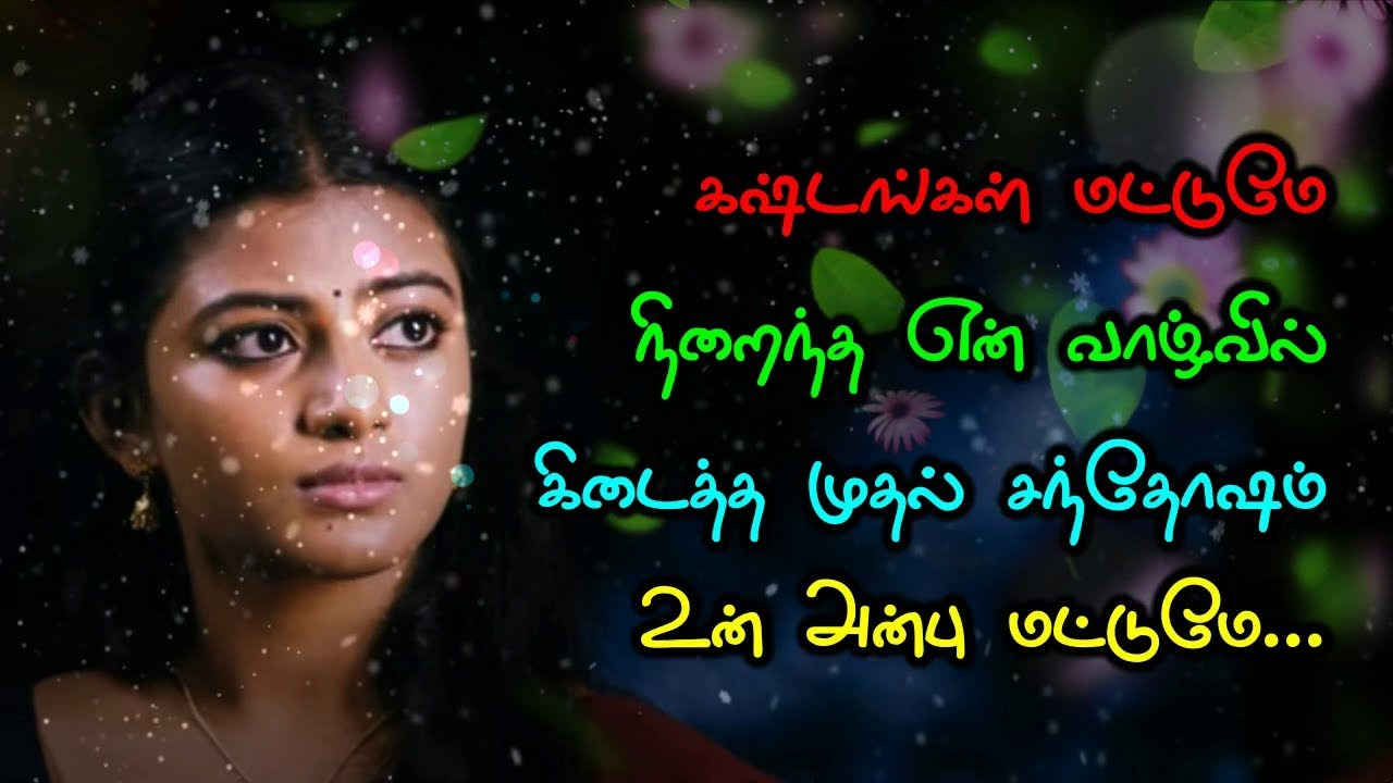 Whatsapp Status Kathal Kavithai Love Quotes Tamil Youtube