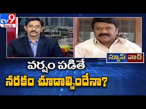 News Watch LIVE : వర్షం పడితే నరకం చూడాల్సిందేనా ? - Murali Krishna TV9