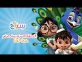 كارتون سراج - الحلقة السادسة عشر  حرف الطاء  |  Siraj Cartoon - Episode 16  Arab