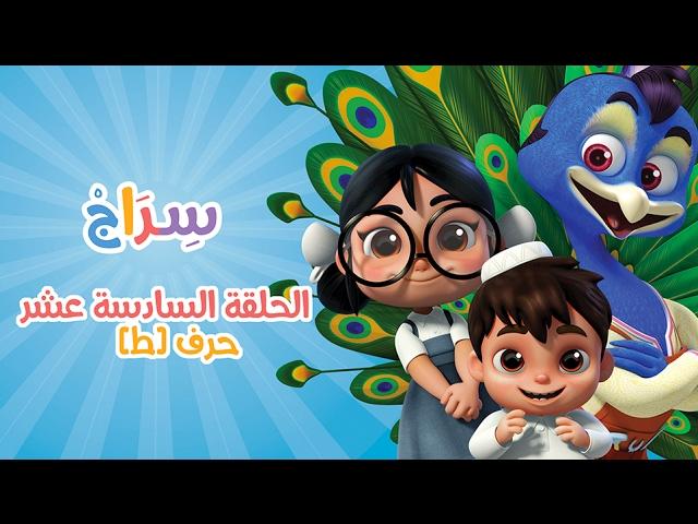كارتون سراج - الحلقة السادسة عشر (حرف الطاء) | (Siraj Cartoon - Episode 16 (Arabic Letters