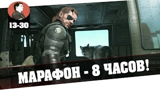 MGS 5 : Phantom Pain | Марафон - 8 часов! [13-30]
